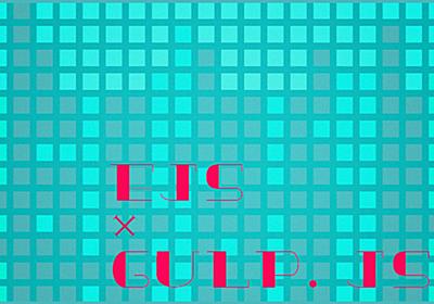 テンプレートエンジン「EJS」とタスクランナー「Gulp.js」で爆速HTMLコーディング   東京上野のWeb制作会社LIG