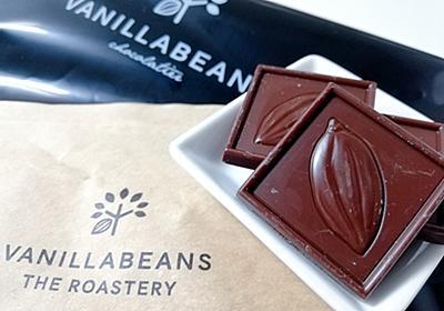 チョコレートで世界中のみんなを笑顔に【VANILLABEANS THE ROASTERY(バニラビーンズ ザ ロースタリー)】 @横浜ハンマーヘッド - ツレヅレ食ナルモノ