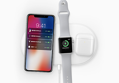 Apple、AirPower開発を継続中?担当技術者の求人を公開 - iPhone Mania