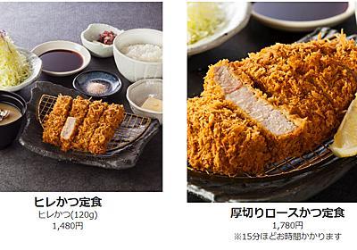 希望した客はいつもタダ! 奈良のトンカツ「無料食堂」が繁盛する深い訳 (1/6) - ITmedia ビジネスオンライン
