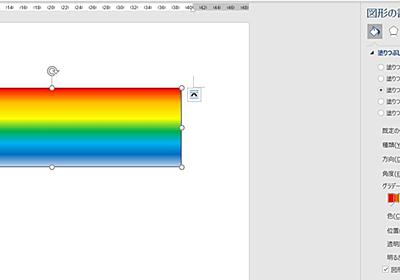 【Word】塗りつぶしで虹色のグラデーションを使いたい! | 高齢者のためのICT教室