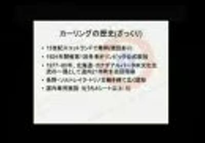 カーリングとRuby - はしむかい としかつ‐ニコニコ動画(9)