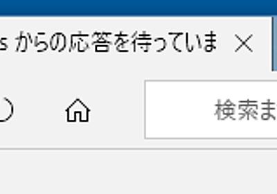 山市良のえぬなんとかわーるど: Microsoft Edge の残念なバグ、修正されたけどコレじゃない件