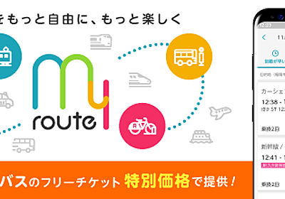 auとトヨタからMaaSアプリ「my route for au」、交通チケット25%割引も - ケータイ Watch