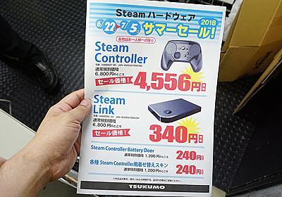 Steamリンクが税込367円で牛丼1杯より安い!恒例の「Steam サマーセール」がスタート - AKIBA PC Hotline!