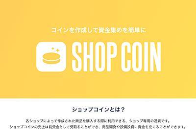 BASE加盟店が独自コインを発行ーー「ショップコイン」が広げる資金調達とファンづくりの可能性 - THE BRIDGE(ザ・ブリッジ)