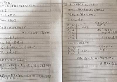 『東大の先生!文系の私に超わかりやすく高校の数学を教えてください!』を再読   読んで学んで、考えて。