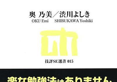 Amazon.co.jp: IT業界を楽しく生き抜くための「つまみぐい勉強法」 (技評SE選書): 奥乃美, 渋川よしき: Books