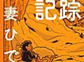 吾妻ひでお「失踪日記」がイタリアのマンガ賞・Gran Guinigi賞を受賞 - コミックナタリー
