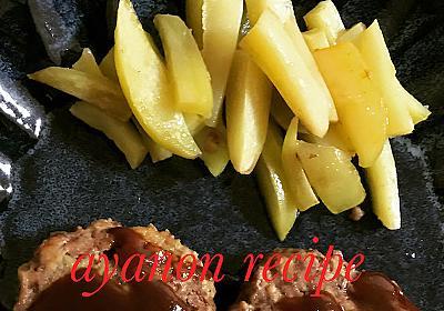 我が家は、いつも揚げないポテトフライ🍟 - 簡単レシピを楽しみながら〜1ヶ月食費1万円生活