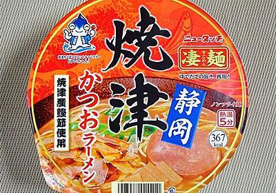 【7/6リニューアル】凄麺の「焼津かつおラーメン」はまさにかつお風味たっぷりの醤油ラーメン! | おじんの初心者