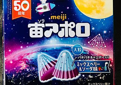 【宇宙と奇跡のコラボ?!】『宙アポロ』<7月30日>限定販売を開始! - *なる子情報*
