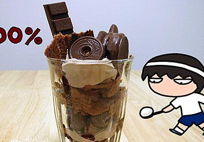100%チョコレートパフェ(デジタルリマスター版) :: デイリーポータルZ