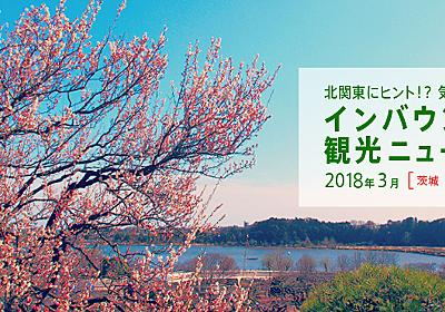 北関東にヒント!?気になる「インバウンド観光」ニュース (2018年3月号) | ジャパン・ワールド・リンク