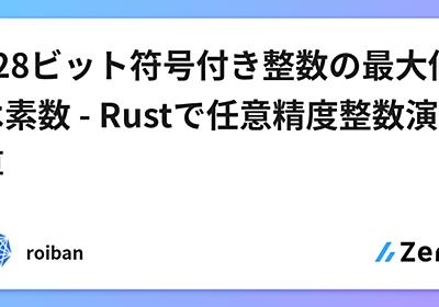 128ビット符号付き整数の最大値は素数 - Rustで任意精度整数演算
