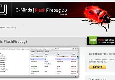 Flash開発者は絶対に入れるべきFirefoxアドオン「FlashFirebug」   Web活メモ帳