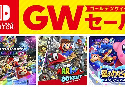 2019年4月25日から、「Nintendo Switch ゴールデンウィーク セール」開始 | トピックス | Nintendo