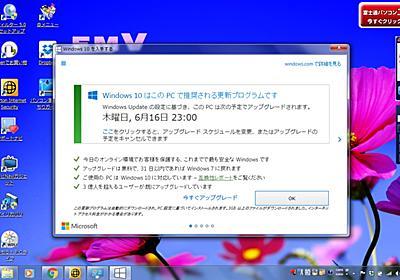 """【特集】Windows 7を当面使い続けるつもりの人は注目! Windows 10の""""無償アップグレード権""""だけを確保できる方法 ※2016年6月17日掲載 - 窓の杜"""
