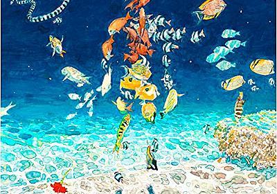 米津玄師『海の幽霊』の「すごさ」と「顔の近さ」について - kansou