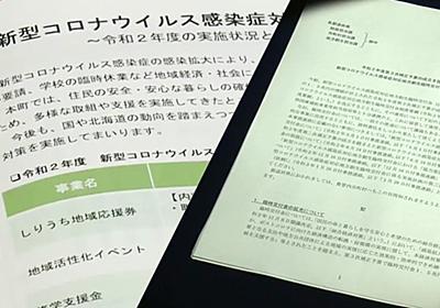 NHK札幌放送局   コロナ交付金どう使う 自治体の模索