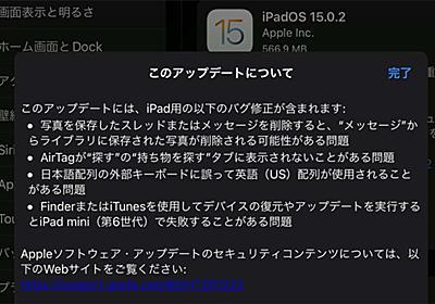 iOS/iPadOSが緊急アップデート。アプデ/復元できない不具合修正も