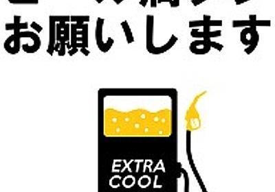『ビール満タンでお願いします!』デザインの全バリエーション:デザインTシャツ通販ClubT