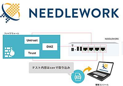 ネットワークセキュリティSIに関するサービスやプロダクトを「Security Days Spring 2018」へ出展 | 株式会社エーピーコミュニケーションズ | プレスリリース配信代行サービス『ドリームニュース