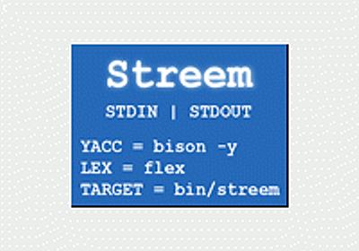 Ruby開発者・まつもとゆきひろ氏の新言語「Streem」のソースコードを読んでみよう! ~ 文法と構造を規定する「lex.l」と「parse.y」 (1/4):CodeZine(コードジン)