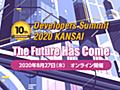 Developers Summit 2020 KANSAI(2020.08.27)