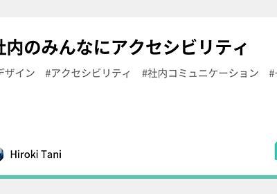 社内のみんなにアクセシビリティ Hiroki Tani note