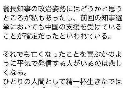 「翁長知事に中国の支援」 沼津市議が投稿、 根拠示さず - 琉球新報 - 沖縄の新聞、地域のニュース