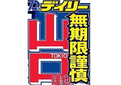 TOKIO 音楽活動休止 紅白絶望的 山口のベースがないと…長瀬「本当に辛い」/芸能/デイリースポーツ online