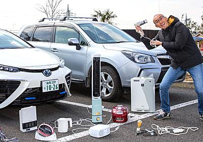 【スマホ、ヒーター、炊飯器……】 もしもの時にクルマで充電 家電利用大研究 | 自動車情報誌「ベストカー」
