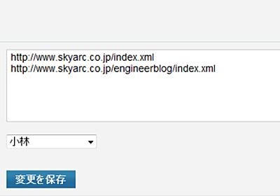 取込んだRSSをエントリとして書き出すMovableTypeプラグイン:rssEntry - エンジニアブログ - スカイアーク
