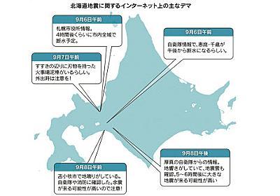 不安が育てる「災害デマ」 SNSで一気に拡散  :日本経済新聞