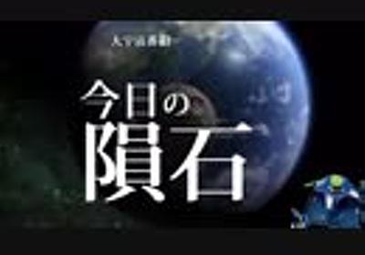 今日の隕石 ~Dreadnought編~ - ニコニコ動画