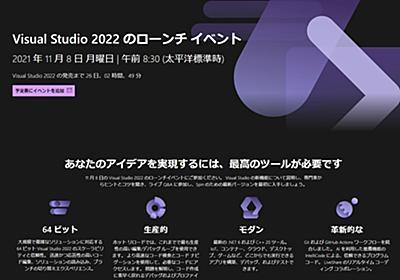 Visual Studio 2022が11月8日にリリース
