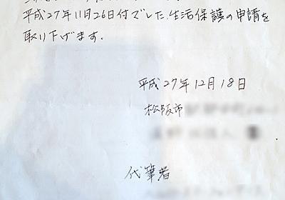 「生活保護の辞退届と知らず押印」視覚障害者が市と対立:朝日新聞デジタル
