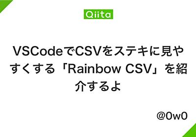 VSCodeでCSVをステキに見やすくする「Rainbow CSV」を紹介するよ