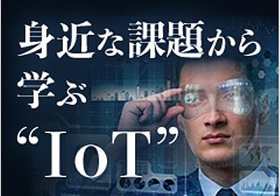 IoTの実装手法は1つじゃない!――磁気スイッチを使ってポストの開閉をメールで通知 (1/5):身近な課題から学ぶ「IoT手法」 - @IT