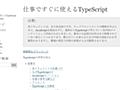 TypeScript教育用コンテンツ公開のお知らせ | Future Tech Blog - フューチャーアーキテクト