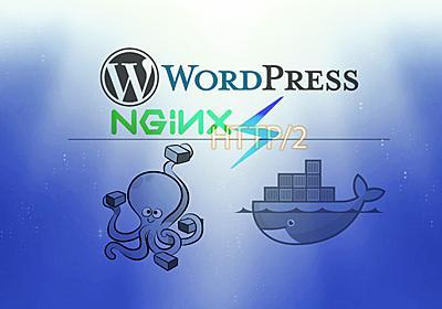 docker-compose で作る nginx + PHP-FPM7 + HTTP/2 に対応したモダンな WordPress 開発環境 – PSYENCE:MEDIA