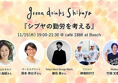 11/15(木)green drinks Shibuya「シブヤの勤労を考える」   greenz.jp   いかしあうつながり