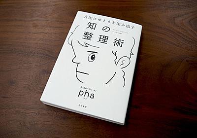 """効率的な学び方を""""全部のせ""""した、phaさんの『人生にゆとりを生み出す知の整理術』- 4週連続書籍プレゼント企画 第2弾 - 週刊はてなブログ"""