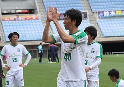 MIOびわこ滋賀DF高木和道が今シーズン限りでの現役引退を発表 「今まで所属したクラブで出会った全ての方々に感謝」 : ドメサカブログ