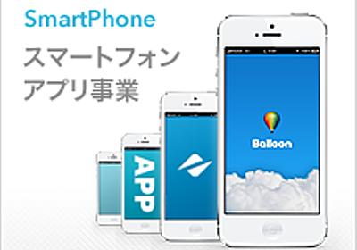 弊社iOS アプリケーションサービスの終了と 今後の事業方針につきまして|株式会社Nagisa