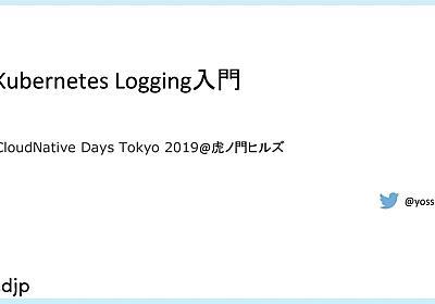 Kubernetes_Logging入門.pdf - Speaker Deck