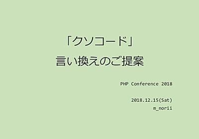「クソコード」言い換えのご提案 - 2018-12-15 #phpcon2018