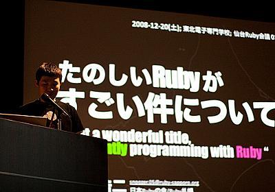 仙台Ruby会議01 | but it's up to us to change