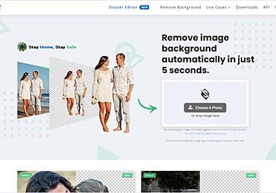 画像のメイン部分を残し、自動で背景を削除するオンラインの切り抜きツール・「Slazzer」 | かちびと.net